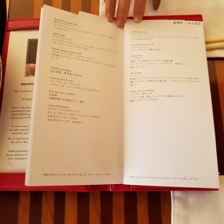 ボネカ 朝食 セントレジスバリ Boneka レストラン アラカルト