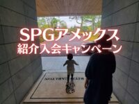 SPGアメックス紹介入会キャンペーン