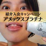 アメックスプラチナ紹介キャンペーン