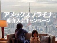 アメックスプラチナ紹介入会キャンペーン