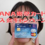 ANA東急カード入会キャンペーン