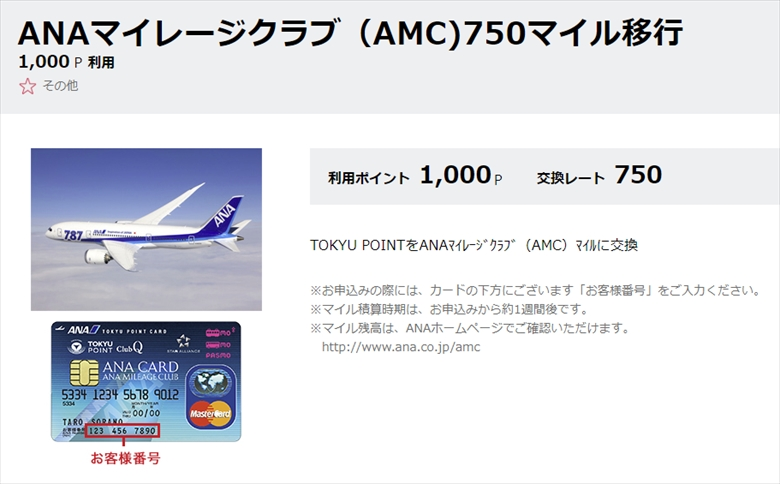 TOKYUポイントからANAマイルへの交換詳細