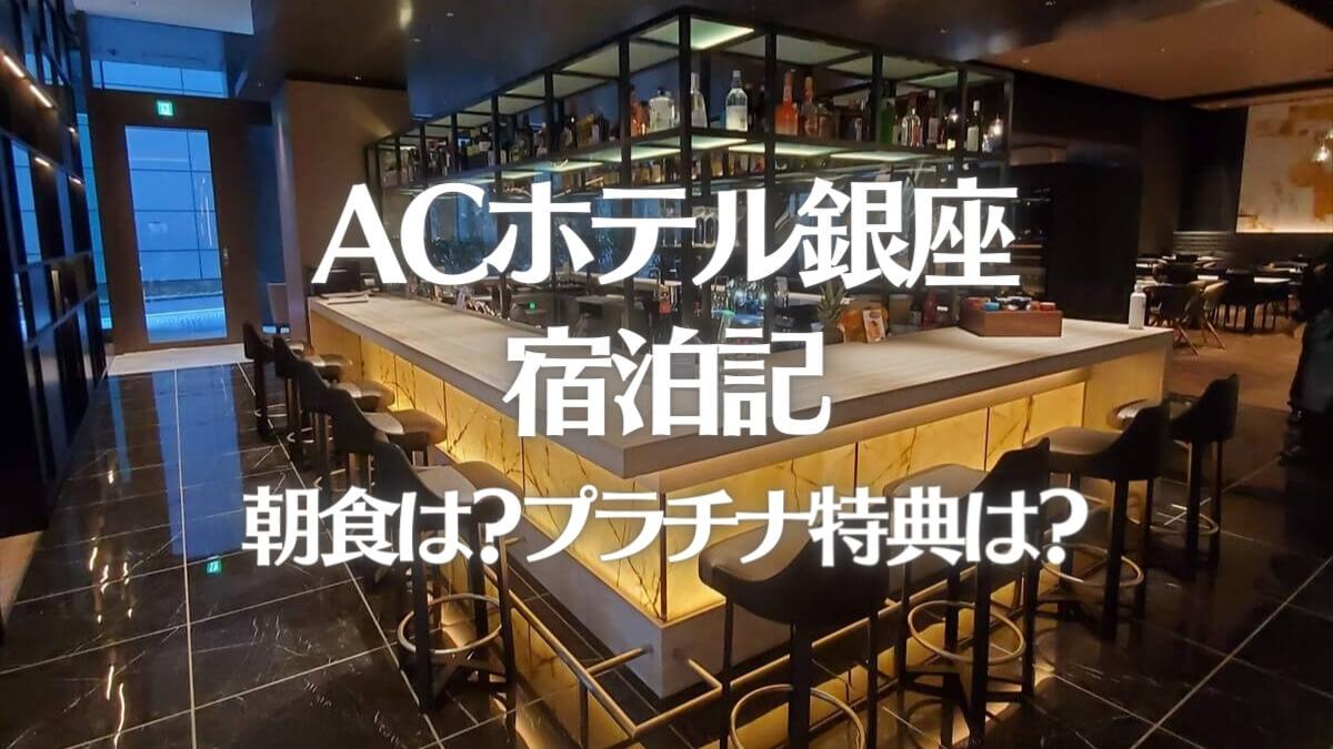 ACホテル銀座宿泊記ブログレビュー