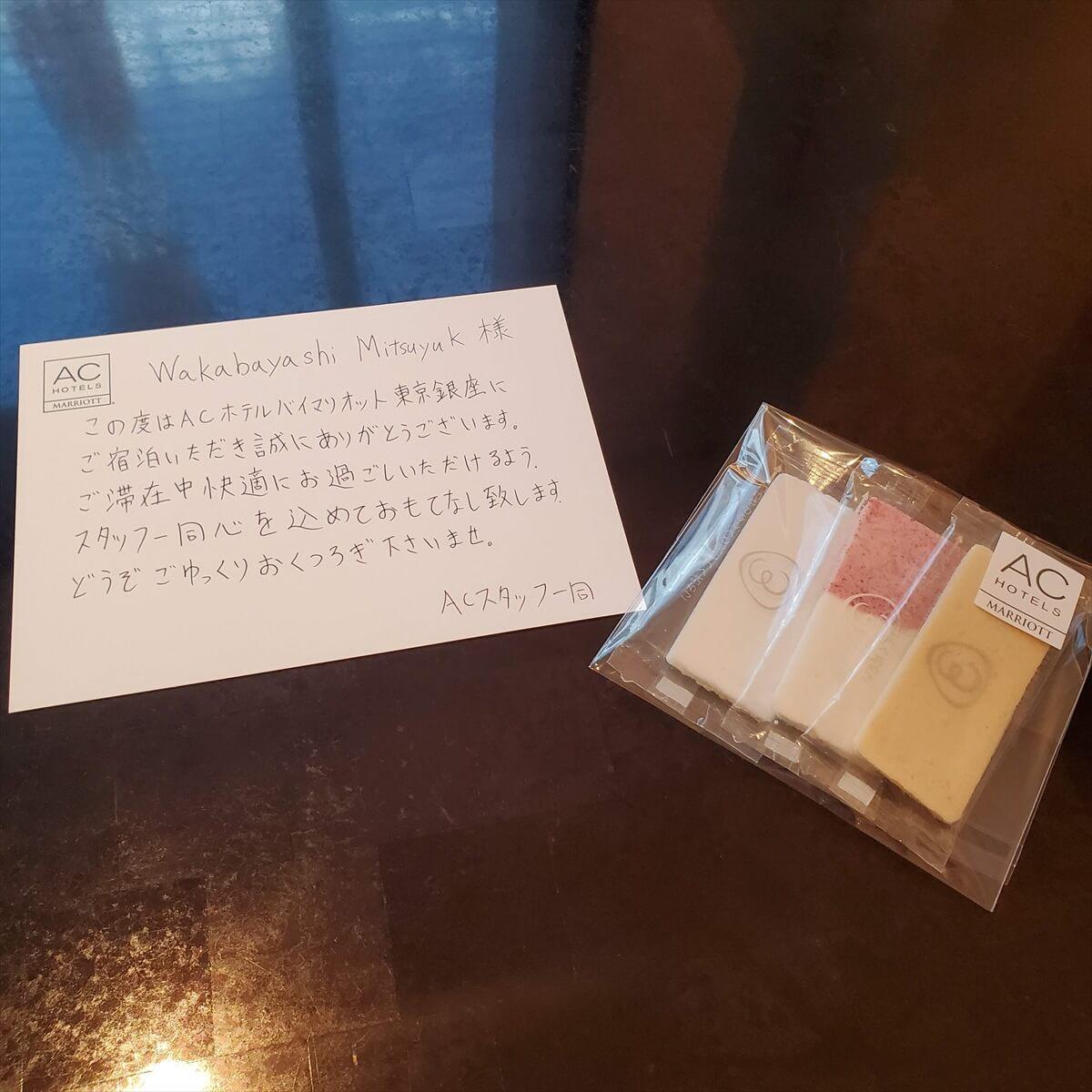 ACホテル銀座のウェルカムメッセージカードとお菓子