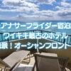 モアナサーフライダー宿泊記
