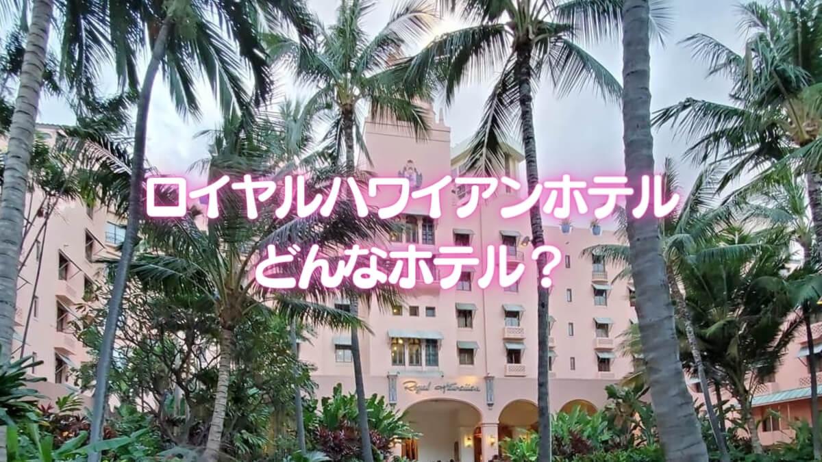 ロイヤルハワイアンホテルについて
