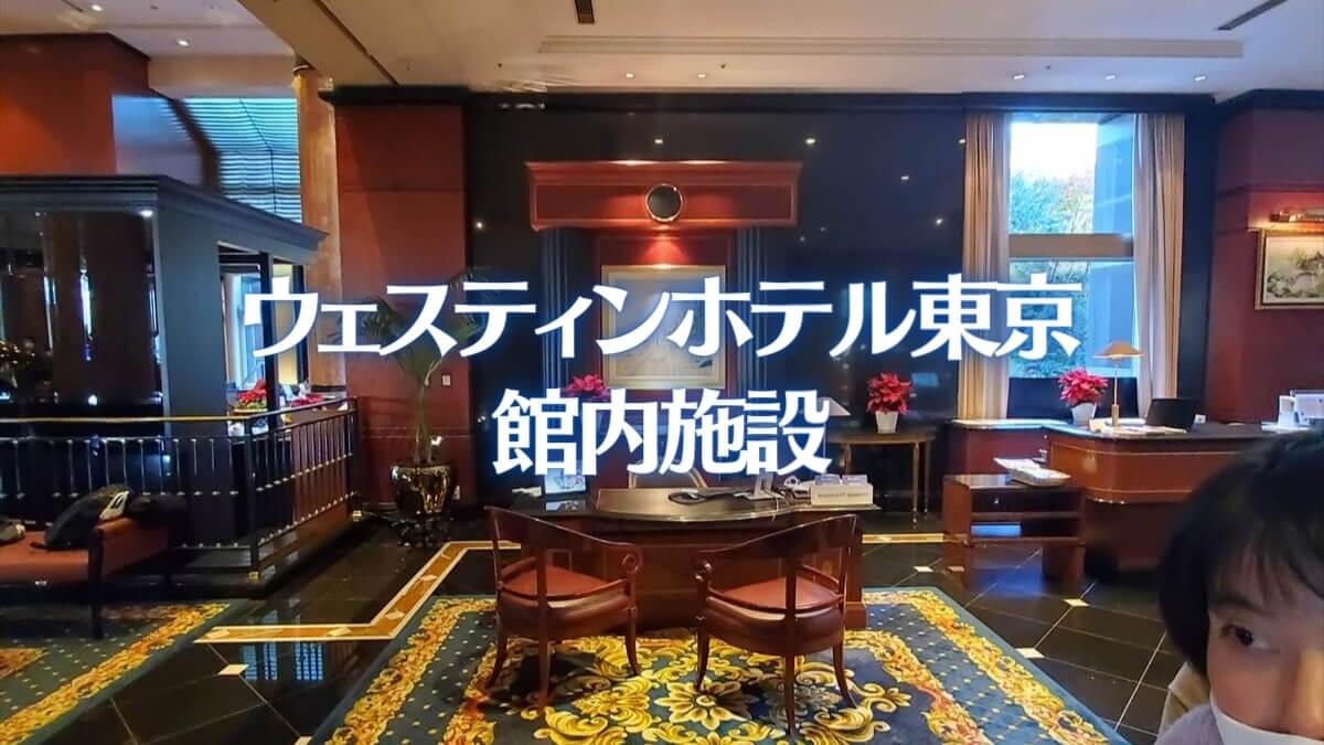 ウェスティンホテル東京の館内施設