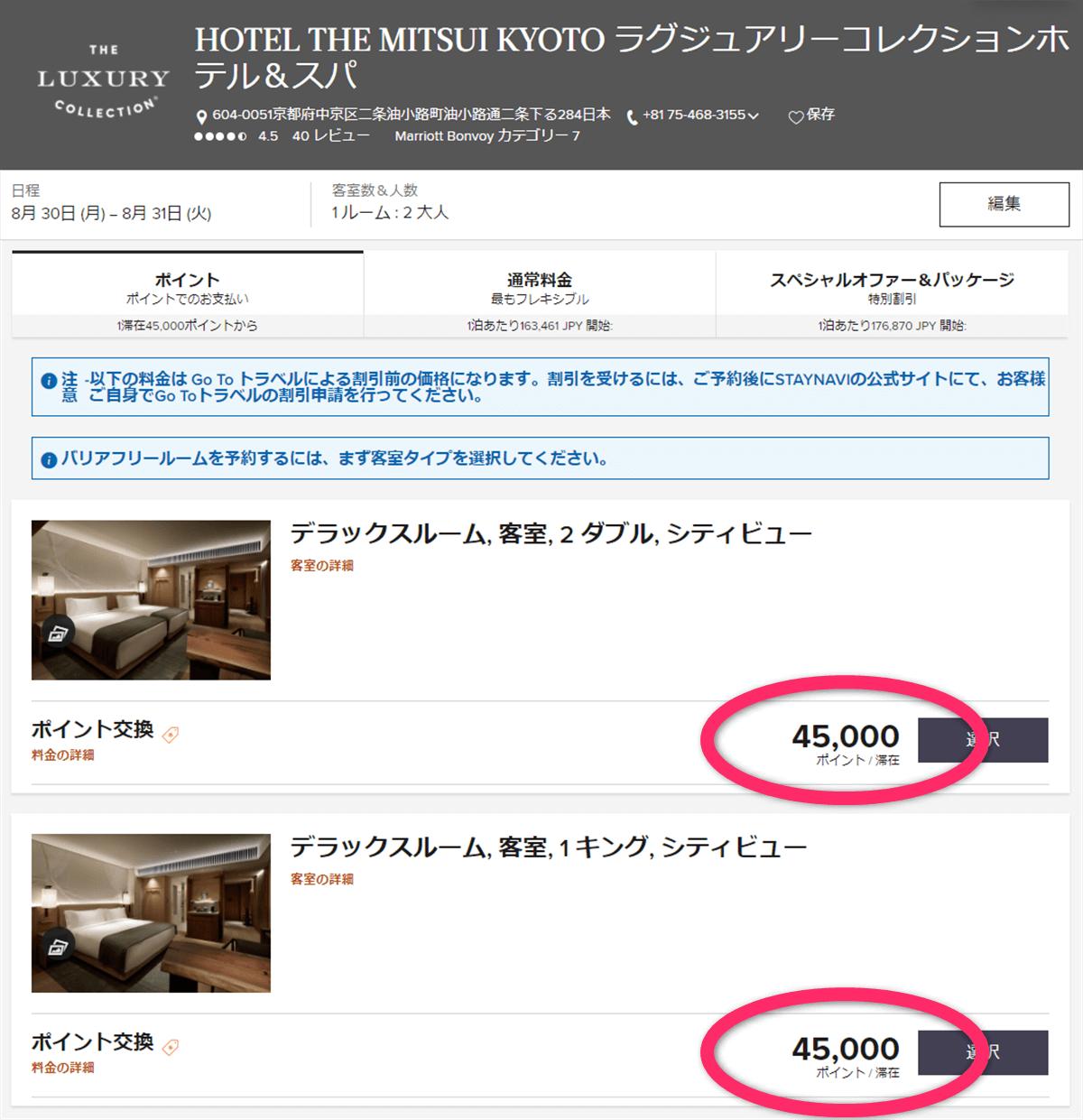 HOTEL THE MITSUI KYOTOのポイント宿泊のポイント数