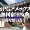 SPGアメックスの無料宿泊特典のお得な使い方